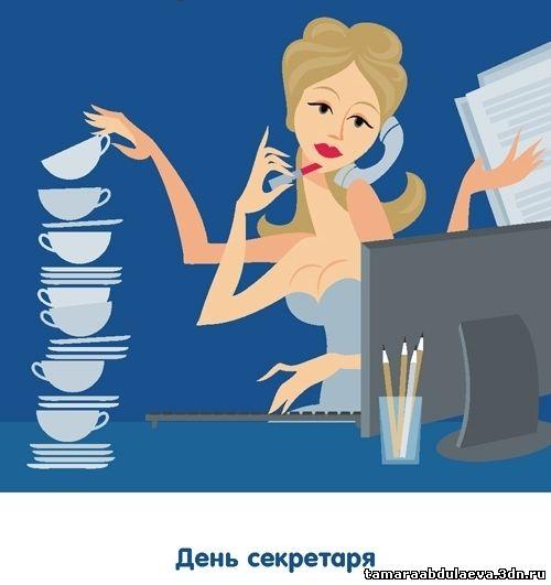 http://tamaraabdulaeva.3dn.ru/novosti/sekrear.jpg